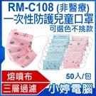 【3期零利率】現貨 RM-C108 一次性防護兒童口罩 50入/包 粉色不挑款 3層過濾 熔噴布 (非醫療)