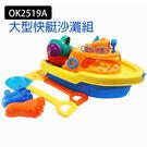 【GCT玩具嚴選】OK2519A大型快艇沙灘組 玩水玩沙增進親子互動