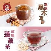 【有一間古早味甜品鋪】台南白河蓮藕茶4入(微糖)+龍眼黑木耳露2入組(微糖)
