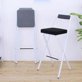 【頂堅】厚5公分泡棉(織布椅座)高腳折疊椅/吧台餐椅/洽談吧檯椅-二色黑色