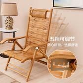 竹椅 竹椅躺椅午休辦公室懶人靠背午睡床折疊椅家用單人沙灘休閒靠椅子 芭蕾朵朵IGO