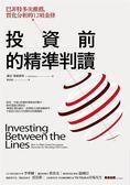 (二手書)投資前的精準判讀:巴菲特多次推薦,質化分析的12項金律