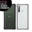 HTC U20 5G 透視雙料防震邊框殼◆送螢幕保護貼