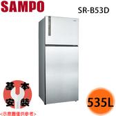【SAMPO聲寶】530L 一級變頻雙門電冰箱 SR-B53D 含基本安裝 免運費