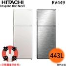 【HITACHI日立】 443L變頻兩門冰箱 RV449 免運費 送基本安裝