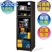 【免運‧贈鏡頭軟墊】防潮家 生活系列 185 升電子防潮箱 ( D-200C)