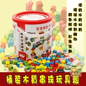 【居美麗】桶裝木質串珠玩具組 親子玩具 益智玩具 串珠玩具