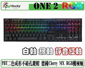 [地瓜球@] Ducky ONE 2 RGB PBT 機械式 鍵盤 Cherry 靜音紅軸 銀軸 白軸