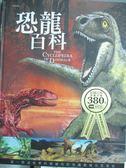 【書寶二手書T1/動植物_WFB】恐龍百科_紀江紅