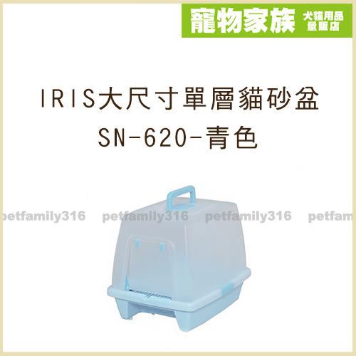 寵物家族-IRIS大尺寸單層貓砂盆 SN-620-青色(適合多貓家庭)