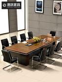 交换礼物  辦公傢俱辦公桌板式長方形大型會議桌長桌簡約現代 洽談桌椅組合xw