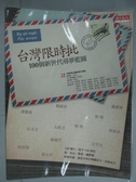 【書寶二手書T1/社會_YBB】台灣限時批-100個新世代尋夢藍圖_中國時報編輯部