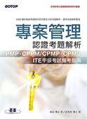 (二手書)專案管理認證考題解析:PMP、CPPM/CPMP、CPMS、ITE甲級考試備考指南
