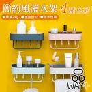 「指定超商299免運」 簡約瀝水置物架 可拆式瀝水架 簡易組裝收納架 免打孔[品WAY+]【F0434】