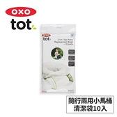 【南紡購物中心】美國OXO tot 隨行兩用小馬桶-清潔袋(10入) 02051RP