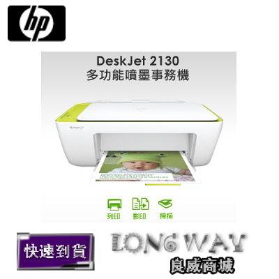 加購墨水登錄再送7-11$100~ HP DeskJet 2130 多功能噴墨事務機 (DJ2130 )