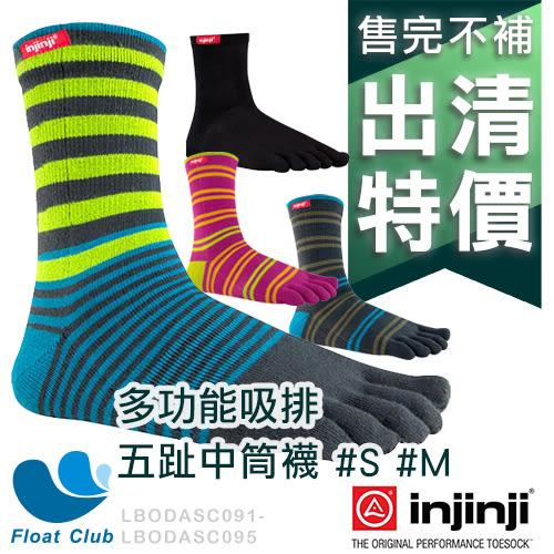 出清特價 - Injinji  男女款多功能吸排五趾中筒 襪(出清品恕不退換貨)