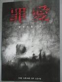 【書寶二手書T6/一般小說_HJF】罪愛_紀富強