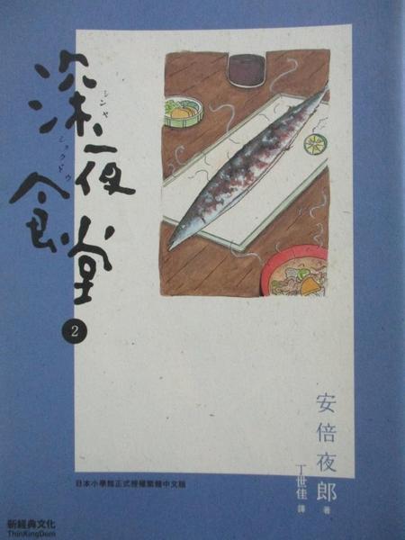 【書寶二手書T9/漫畫書_MOP】深夜食堂2_安倍夜郎