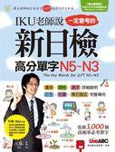 (二手書)IKU老師說一定會考的新日檢高分單字N5~N3(數位學習版)
