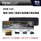 【DynaQuest】 DVR-123 ...