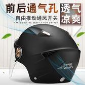 頭盔電動電瓶摩托車頭盔男女士夏季輕便式防曬四季通用可愛安全帽