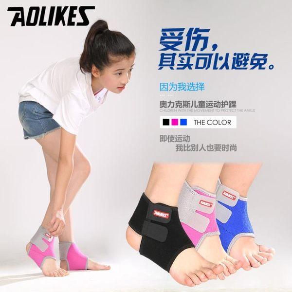 【365樂購網】AOLIKES運動型兒童腳踝護具 可調式魔鬼氈固定A-7128