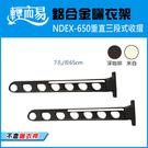 《NDEX-650》垂直三段式收摺鋁合金曬衣架-L650mm(不含桿)