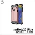 三星 Note20 Ultra 鋼甲手機殼 防摔殼 金鋼 保護套 碳纖維紋 透氣 二合一 防塵塞 保護殼