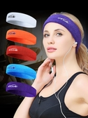 頭巾運動頭帶男女頭巾發帶吸汗帶健身瑜伽籃球跑步頭箍束發護頭止汗帶 新品