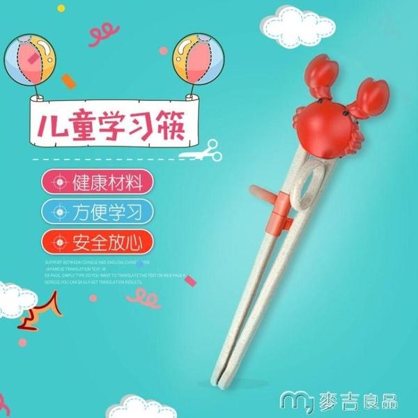 訓練筷雙槍學習筷子稻殼可愛螃蟹兒童筷寶寶練習訓練筷糾正輔食學習筷 麥吉良品
