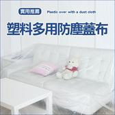 ✭慢思行✭【Y024-2】塑料多用防塵蓋布 防塵 防髒 家居 沙發 家具 汽車 客廳 桌布 蓋巾 萬能
