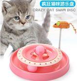 貓玩具轉盤逗貓玩具寵物貓咪玩具逗貓棒【南風小舖】