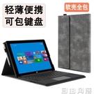 新微軟surface Pro保護套pro7二合一電腦包6平板電腦保護殼12.3英寸por5 自由角落