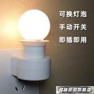 小夜燈臺燈LED燈泡帶開關插電床頭燈插座燈座插頭創意臥室節能燈 風馳