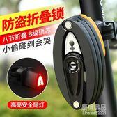 自行車鎖便攜式防盜抗液壓剪電動電瓶摩托車通用固定山地車折疊鎖    原本良品