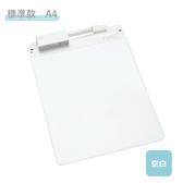 手寫板 PLUS普樂士 A4全白手寫板第二代 【文具e指通】 量販團購