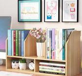 簡易桌面小書架桌上學生用置物架辦公室書桌架子收納兒童迷你書櫃WY 【全館免運八五折】