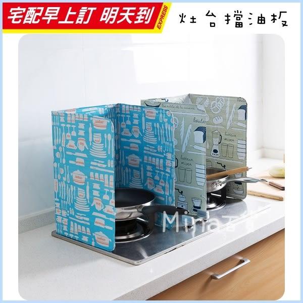 ✿mina百貨✿ 可折疊鋁箔擋油板 鋁箔板 擋油板 防汙板 隔熱 擋油 可折疊 油汙 廚房【F0231】