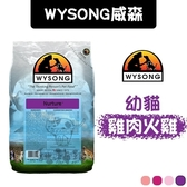 WYSONG威森[幼貓雞肉火雞肉配方,5磅]效期至2020.11.06