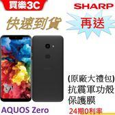 Sharp 夏普 AQUOS zero 手機 128G,送原廠大禮包(含保護膜+軍功殼),24期0利率 聯強代理