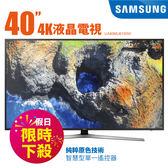 限時促銷 SAMSUNG 三星 40吋4K UHD 四核心連網 液晶電視 UA40MU6100W + HDMI線