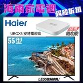 【Haier 海爾】55型 4K HDR液晶顯示器 LE55B9600U (含基本安裝)+  安博 UBOX8 X10 PRO MAX 智慧電視盒
