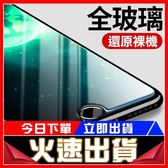 [24hr-現貨快出] 2.5D鋼化保護貼 透明/半屏 前膜/後膜 蘋果 iphone5/5s/se 6s/7/8 plus iphone x 螢幕保護貼