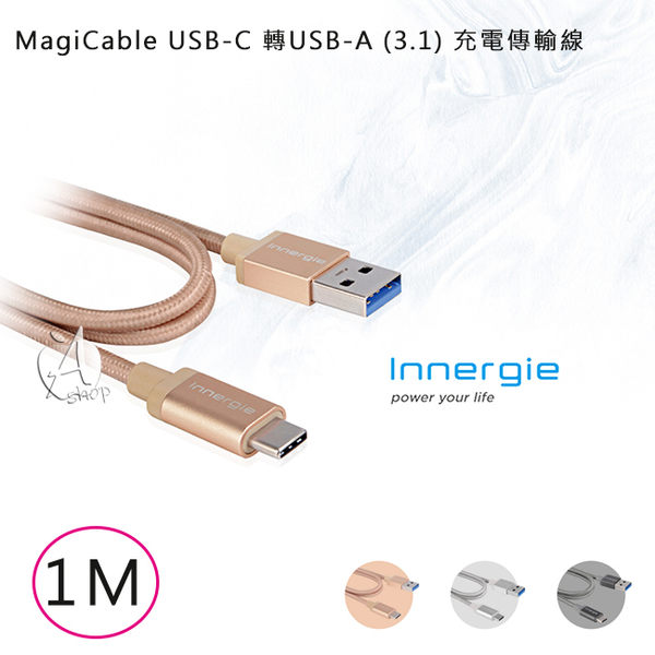 【A Shop】 Innergie MagiCable USB-C 轉USB-A (3.1) 充電傳輸線-1M
