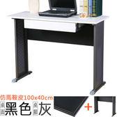 Homelike 格雷100x40工作桌-仿馬鞍皮(附抽屜)-黑桌面/灰腳