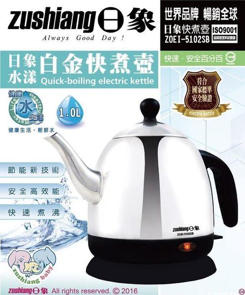淘禮網 ZOEI-5102SB 日象水漾白金快煮壺
