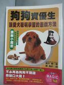 【書寶二手書T1/寵物_LKW】狗狗資優生-讓愛犬聰明學習的遊戲方法_陳禹昕