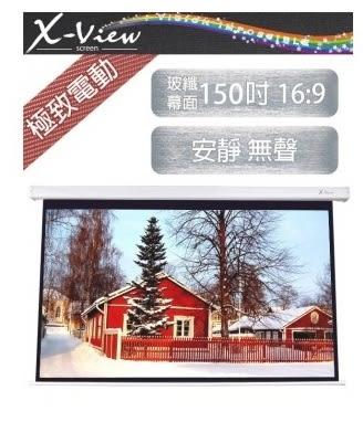 《名展影音》150吋 X-VIEW 極致電動玻纖布幕▽16:9  (AWB-15016930SRB) 質感外罩 上黑邊30cm