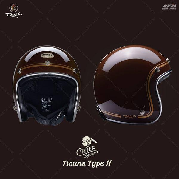 [中壢安信]CHIEF 美式 復古帽 Ticuna 咖啡 偉士牌 檔車 GOGORO 半罩 復古金色拉線 安全帽